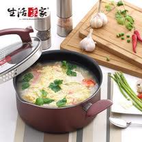 【生活采家】CookerKing系列24cm導流濾水燉煮湯鍋#35002