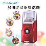 Civi-Health多功能健康釀造機