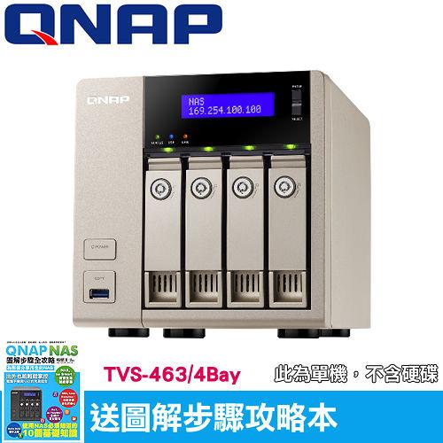 QNAP 威聯通 TVS~463 Turbo NAS 儲存伺服器