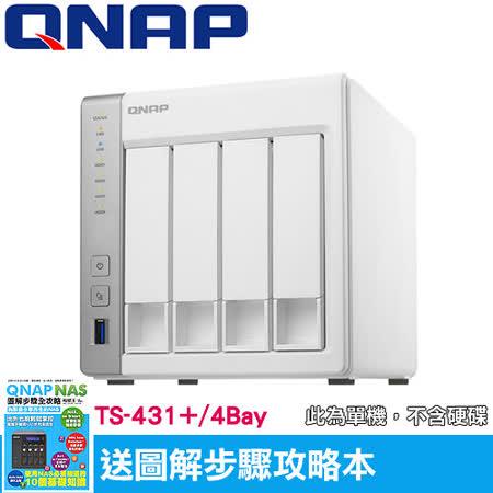 QNAP威聯通 TS-431+ Turbo NAS 網路儲存伺服器