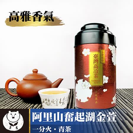 【台灣茶人】阿里山奮起湖金萱-茗門舞極系列(150g/罐)