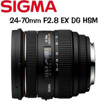 SIGMA 24-70mm F2.8 EX DG HSM (公司貨)