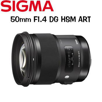 SIGMA 50mm F1.4 DG HSM [ART] 大光圈標準鏡 (公司貨)