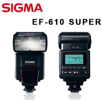 SIGMA EF-610 DG SUPER 閃光燈 FOR CANON/NIKON (公司貨)