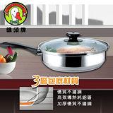 【鵝頭牌】410不鏽鋼好幫手複合金包底煎鍋 CI-2505