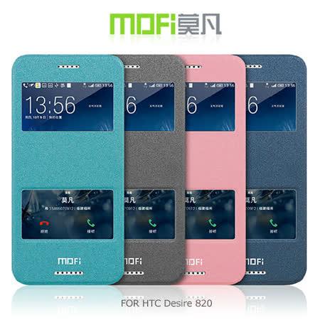 MOFI 莫凡MOFI HTC Desire 820 慧系列側翻皮套 雙孔皮套 保護殼 保護套