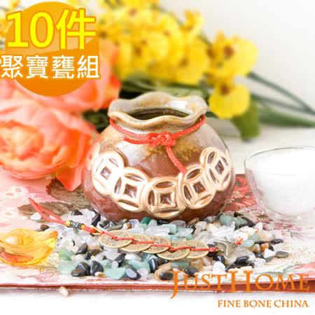 【開運納福】金串錢(真賺錢)聚寶甕10件組(贈黃金元寶)