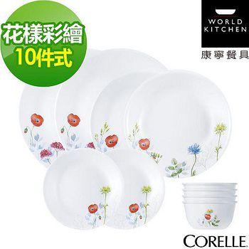 美國康寧 CORELLE 花漾彩繪中式餐盤10件組 (1003)
