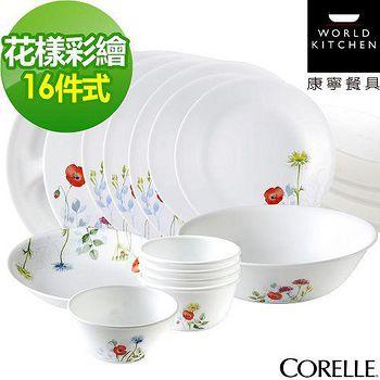 美國康寧 CORELLE 花漾彩繪餐盤16件組 (1601)