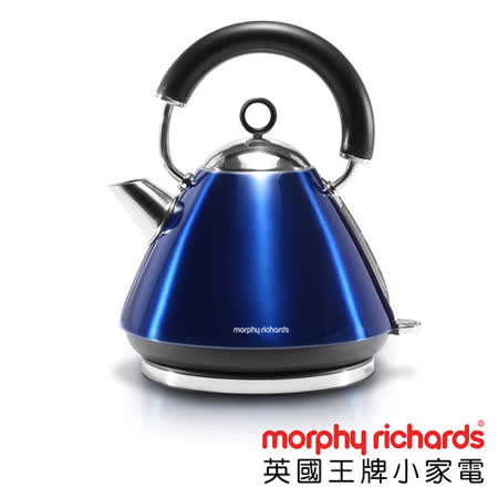 『Morphy Richards』快煮笛音壺(1.5L)-夜空藍