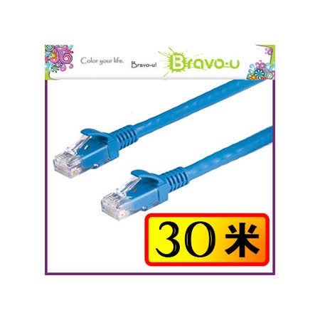 Bravo-u Cat6超高速傳輸網路線(30米)