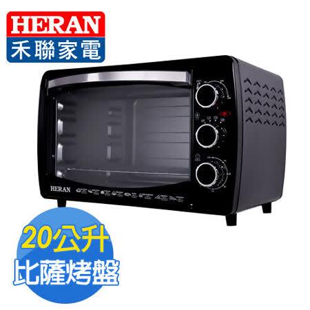 【好物分享】gohappy快樂購HERAN禾聯20L三旋鈕電烤箱HEO-2001BGH開箱中 和 太平洋 sogo