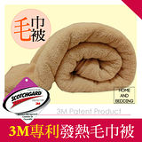 La Veda【3M專利】舒柔發熱毛巾被-雙人(駝)