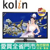 歌林50吋LED顯示器KLT-50ED04(含視訊盒)