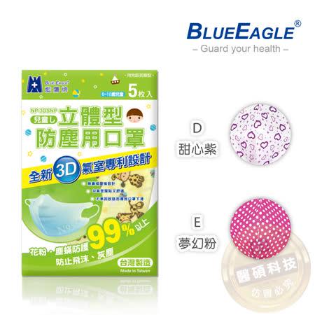 【藍鷹牌】水針布立體兒童口罩 5片/包 共5包(普普樂/格子趣)