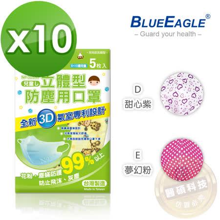 【藍鷹牌】水針布立體兒童口罩 50片/10包(普普樂/格子趣)