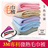 La Veda【3M專利】舒柔發熱毛巾被-雙人(多色可選)