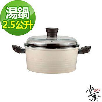 掌廚 莫里湯鍋 20cm