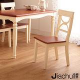 【Jiachu 佳櫥世界】Heman海曼鄉村雙色餐椅