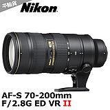 NIKON AF-S 70-200mm f/2.8G ED VR II *(平輸)--送抗UV保護鏡+專用拭鏡筆+清潔組