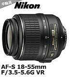 NIKON AF-S DX 18-55mm f/3.5-5.6G VR(平輸) - 加送UV保護鏡+專用拭鏡筆