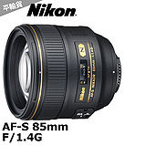 NIKON AF-S NIKKOR 85mm f/1.4G(平輸)--送專用拭鏡筆+清潔組