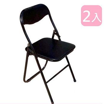★2件超值組★新式橋牌椅(1403)44*47*70cm