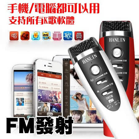 【HANLIN-D8FM】正版-手機無線K歌麥克風(FM發射器)錄音 KTV歡唱無限