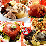 【愛上新鮮】圓滿豪華組合~頂級佛跳牆+紅燒蹄膀+東坡肉+人蔘烏骨雞湯+櫻花蝦米糕