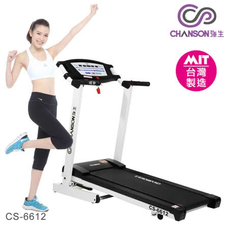 【強生CHANSON】強生騎士經典電動跑步機 CS-6612