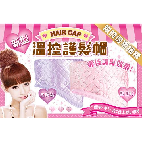 【星之冠】日本美髮沙龍級新型溫控護髮帽