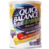 Quick Balance體適能活力胺基酸420g