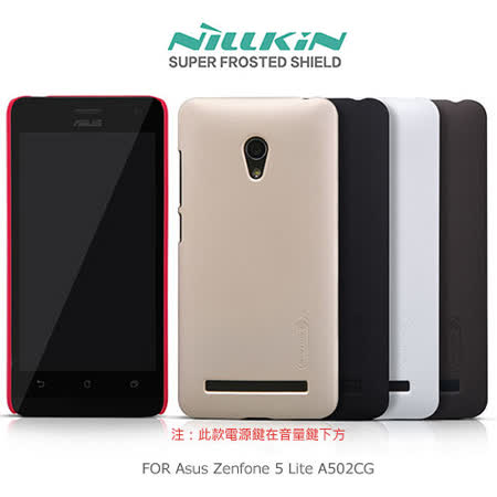 NILLKIN Asus Zenfone 5 Lite A502CG 超級護盾保護殼
