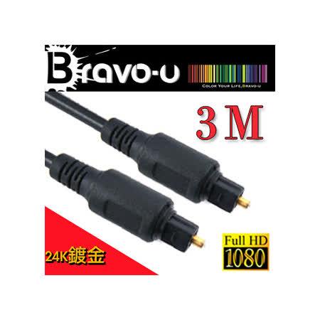 Bravo-u 高速光纖音源線(Low Loss) 3M