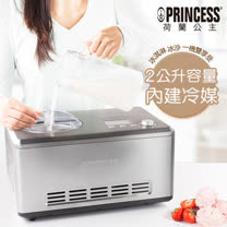 《PRINCESS》荷蘭公主2L數位全自動冰淇淋機(282603)/贈遮陽椅