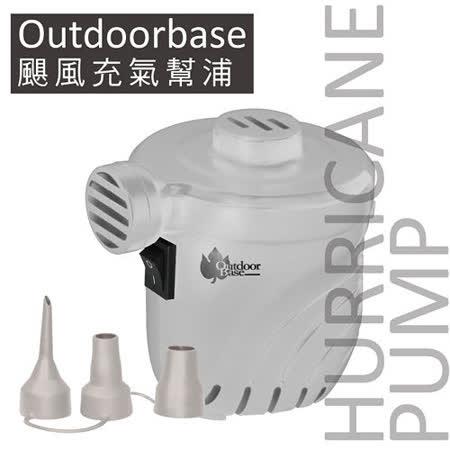 【Outdoorbase】颶風充氣幫浦 (PSI出氣量UP。充氣床馬達。可充氣及洩氣。電動充氣幫浦 )28279
