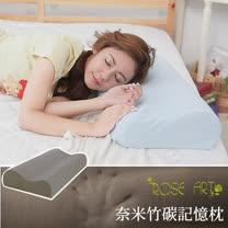 【ROSE ART】奈米竹碳記憶枕(2入)