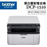 Brother DCP-1510 黑白雷射複合機