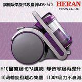 HERAN禾聯 1100W旗艦級氣旋式吸塵器 MDB-570