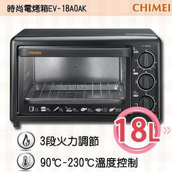 CHIMEI奇美 18L時尚電烤箱 EV-18A0AK
