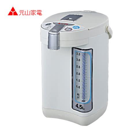 【部落客推薦】gohappy【元山】4.5L 微電腦熱水瓶 3級能源效率 YS-5450API效果好嗎威 秀 影 城 大 遠 百