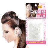 【星之冠】染護髮專用耳罩(60入/30對)