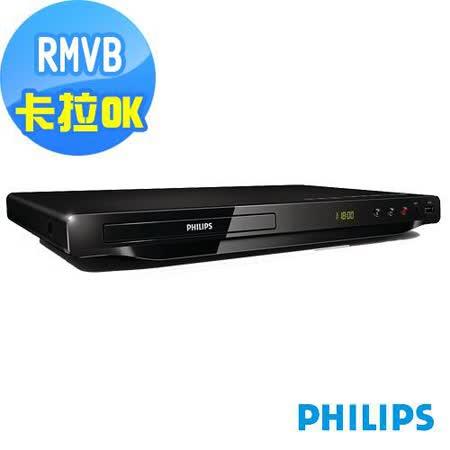 【狂降】PHILIPS飛利浦卡拉OK RMVB DVD 播放機DVP3670K