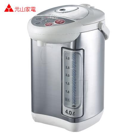 【元山】4.0L 微電腦熱水瓶 3級能源效率 YS-5400APS