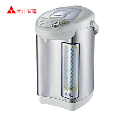【網購】gohappy線上購物【元山】4.0L 微電腦熱水瓶 3級能源效率 YS-5401APTS心得電 風扇 特價