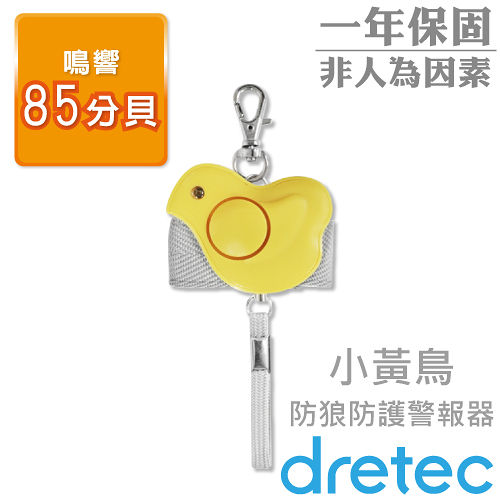 ~ DRETEC~防護防狼警報器~黃鳥