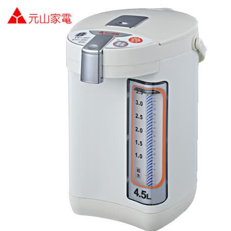【網購】gohappy線上購物【元山】4.5L 微電腦熱水瓶 3級能源效率 YS-5451APTI心得大 遠 百 台中 地址