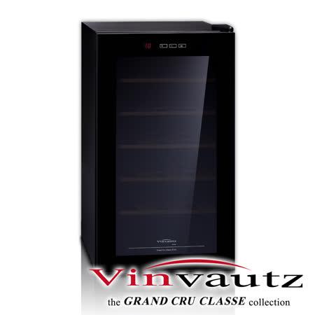 法國 VinVautz Grand Cru 質感系列- 18瓶裝頂級酒櫃VZ18BT