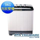 美國Frigidaire貴族輕鬆洗3Kg雙槽洗衣機 FAW-0303MT
