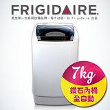 【美國Frigidaire】微電腦感知7kg不銹鋼鑽石內桶洗衣機 FAW-0701S (鑽石節能微電腦省水,一次到位)
